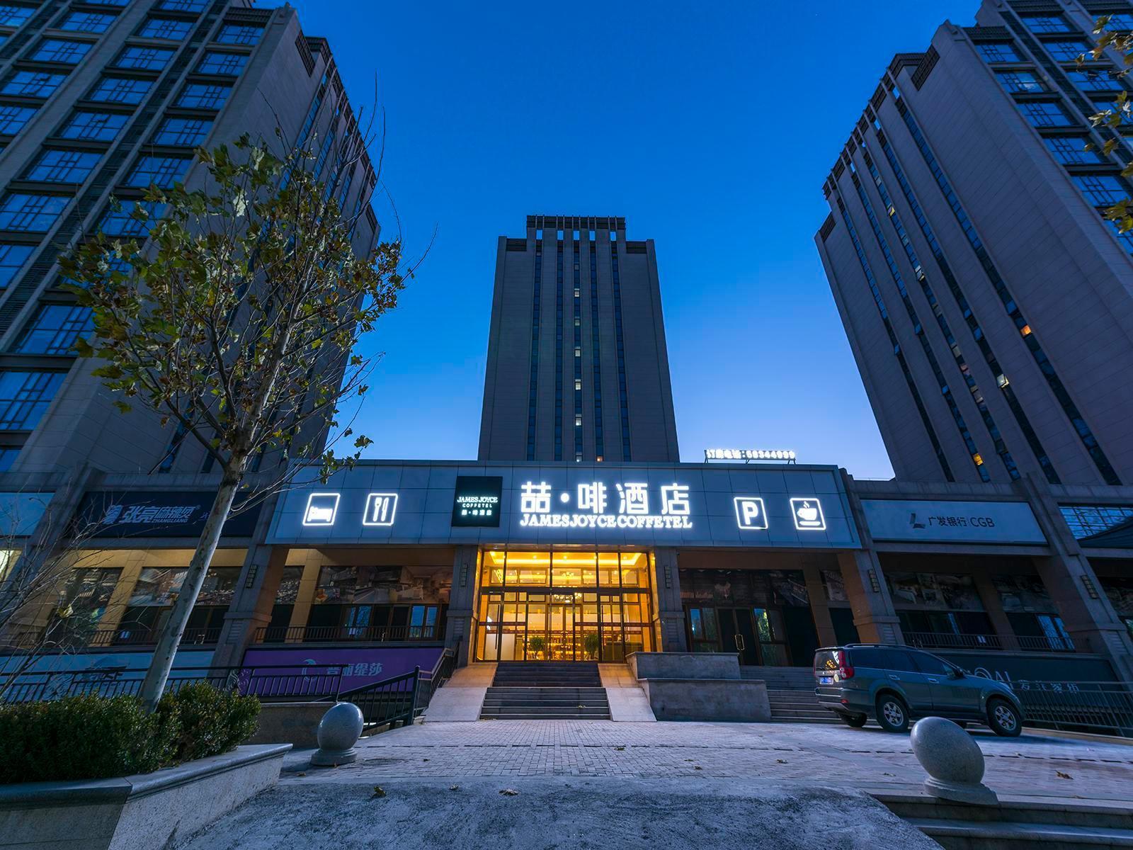James Joyce Coffetel Beijing Tongzhou Majuqiao Jinghai Road Metro Station