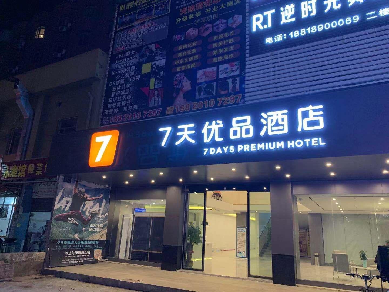 7 Days Premium Guangzhou Baiyun International Airport