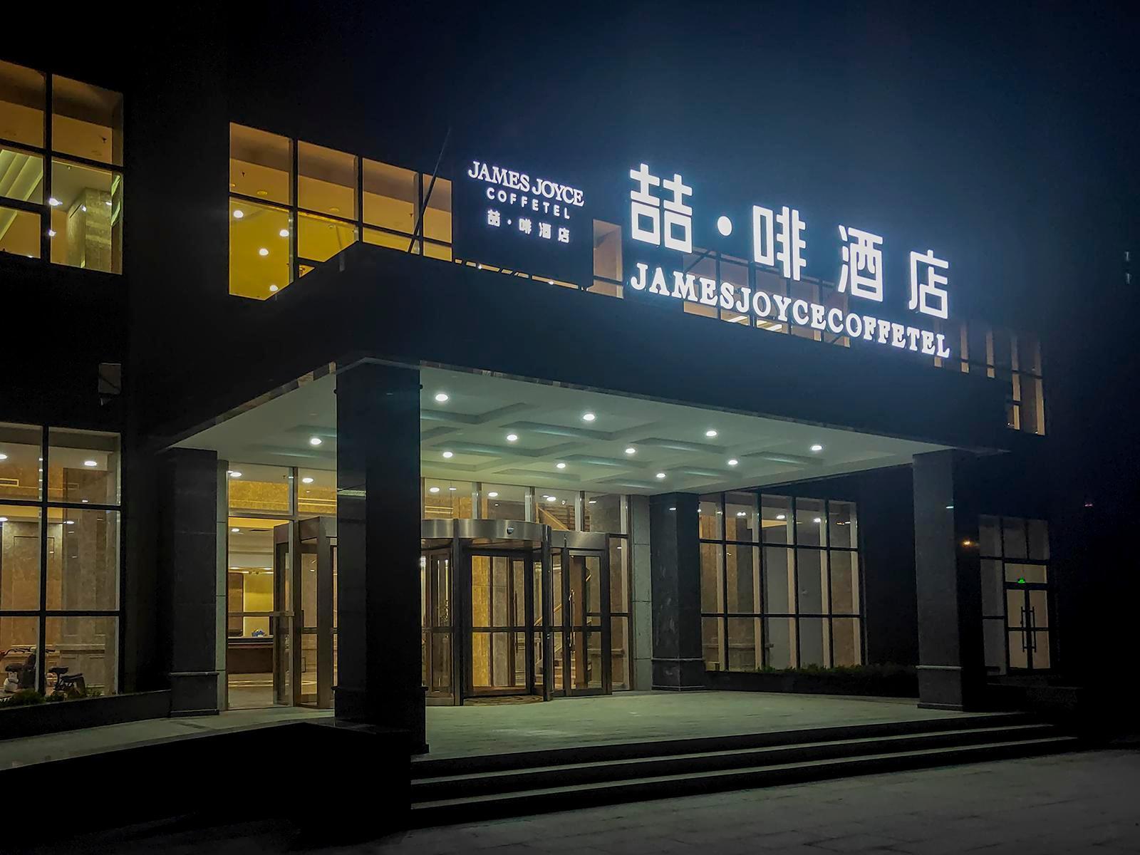 James Joyce Coffetel Xinji International Leather Trade Mall