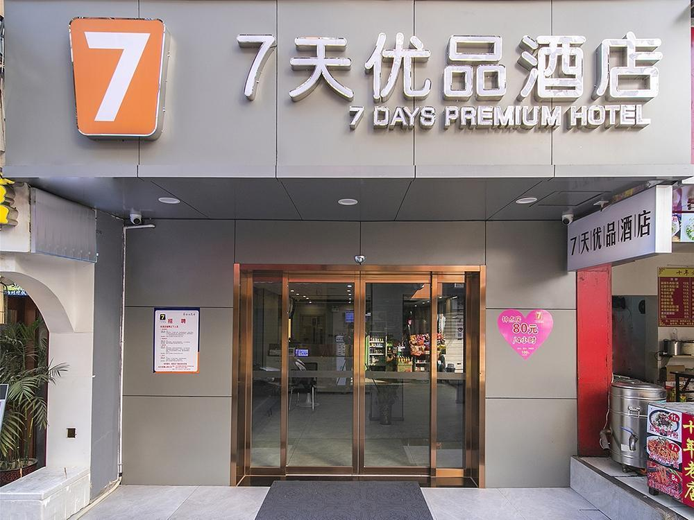 7 Days Premium Hotel Changsha Yuelu Mountain Hunan University