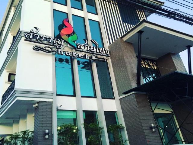 โรงแรมสำราญชายโขง – Samranchaykhong Hotel