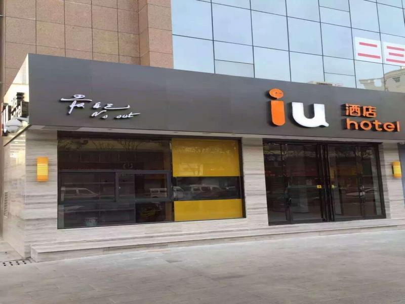 IU Hotel Luoyang Xuanyang Wenhua Road Branch