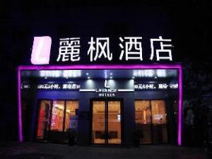 ラヴァンド ホテル チャンシャー ドンタン ブランチ (Lavande Hotel Changsha Dongtang Branch)