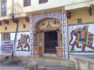 Haveli Uma Megh Paying Guest House