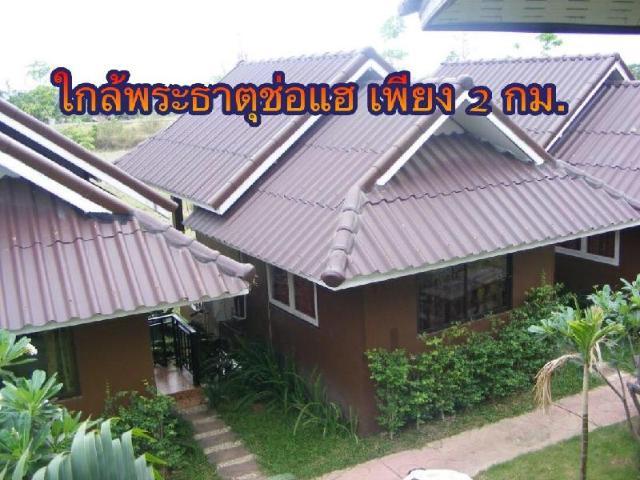 ร่มไม้สายธาร รีสอร์ต – Rommaisaithan Resort