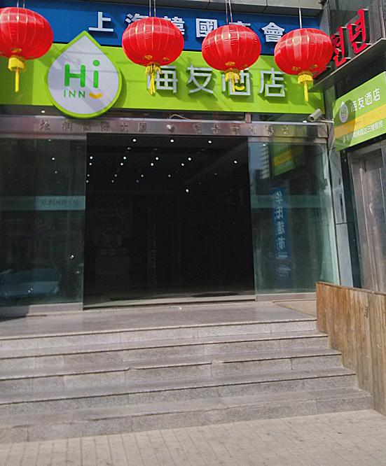 Hi Inn Shanghai Xinhongqiao