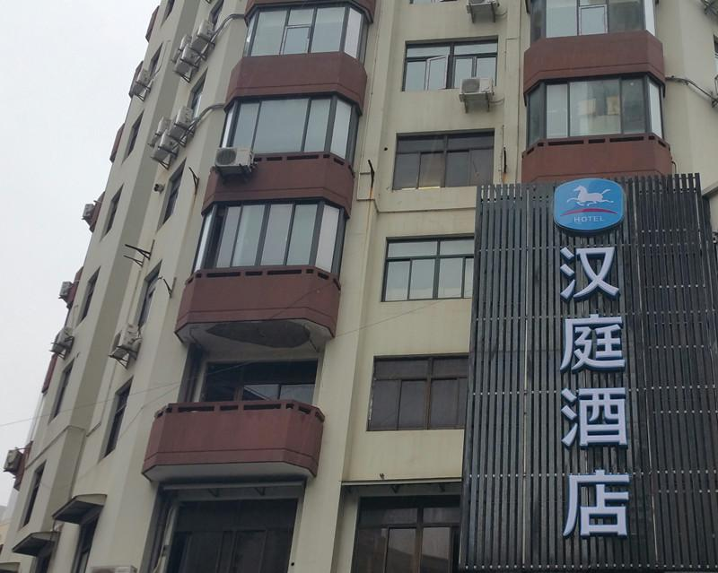 Hanting Hotel Shanghai People's Square Fuzhou Road