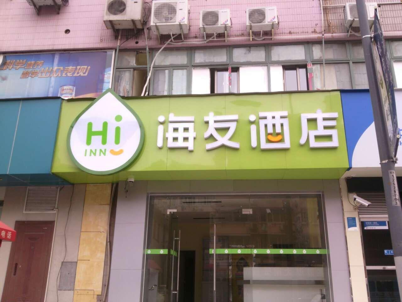 Hi Inn Shanghai Xietudong Road