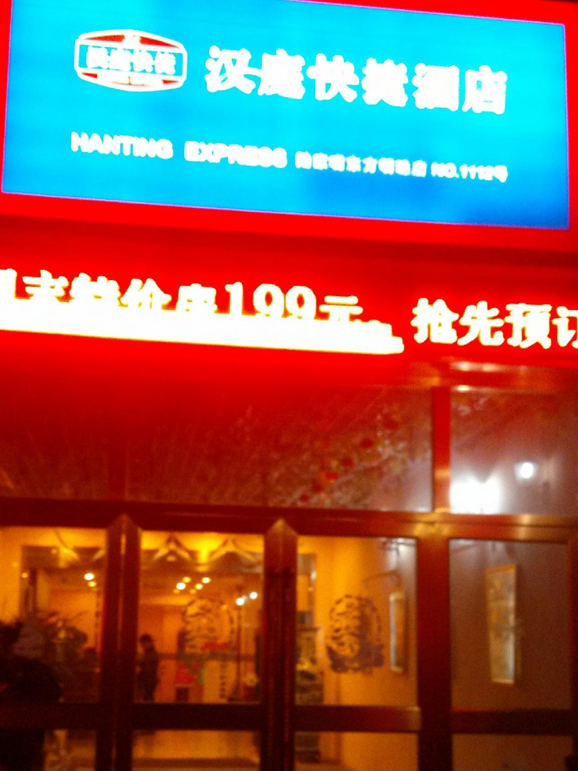 Hanting Hotel Shanghai Lujiazui Oriental Pearl
