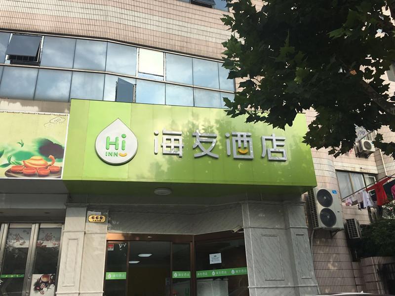 Hi Inn Shanghai Yu Garden Henan Nan Road