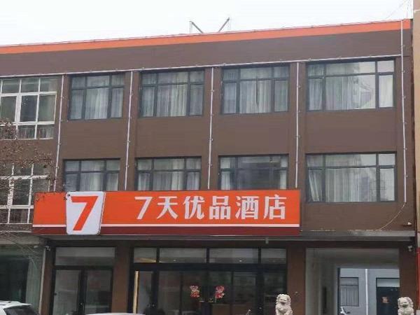 7 Days Premium Hotel Qinhuangdao Lulong Bus Station Yongwang Street Qinhuangdao