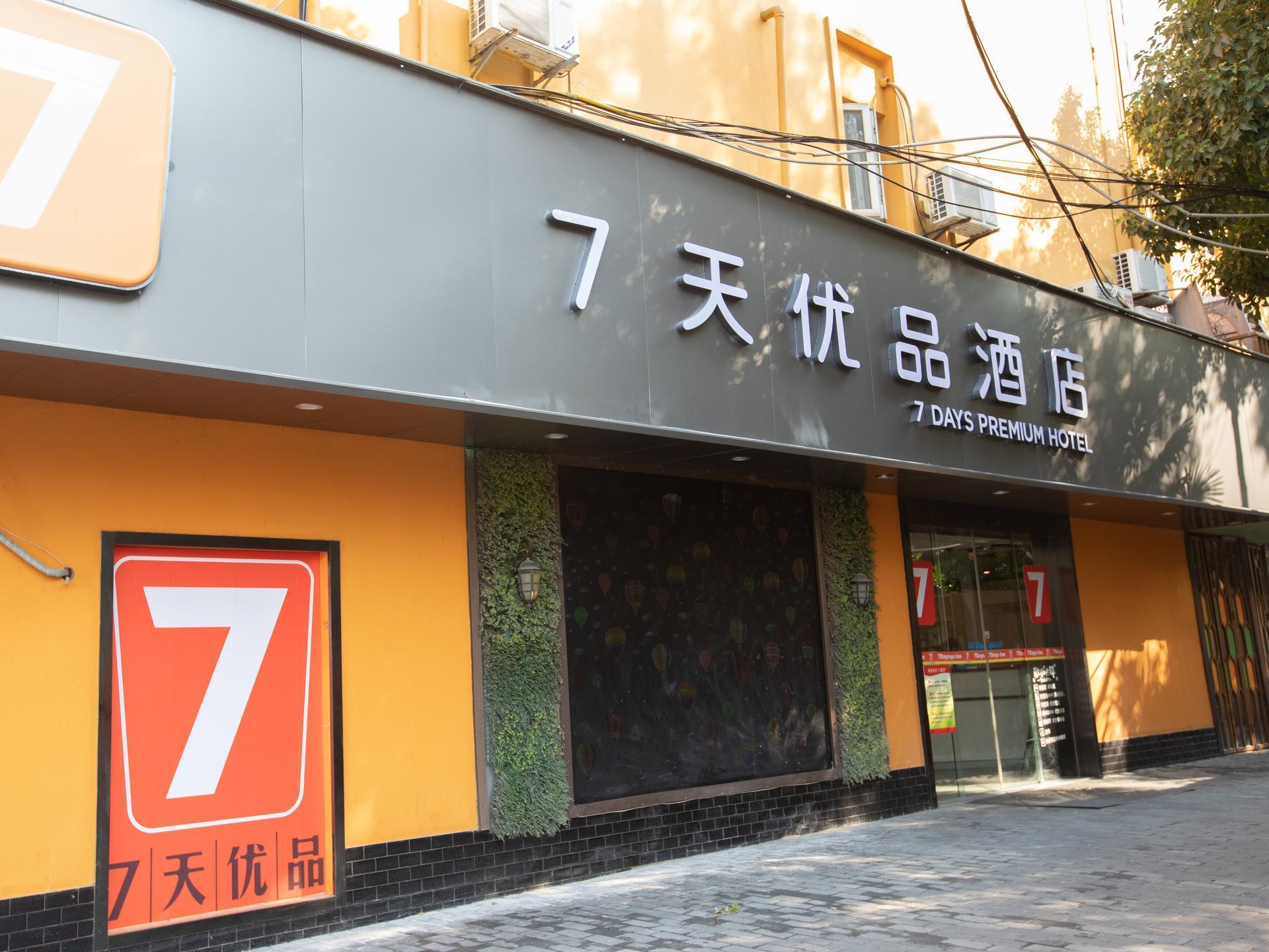 7 Days Premium Hotel Shanghai Xujiahui Longhua Road Metro station