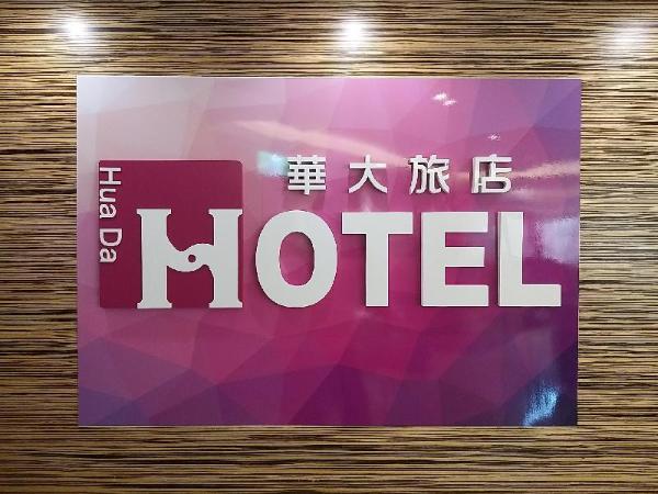 HUADA HOTEL -Nanxi Taipei