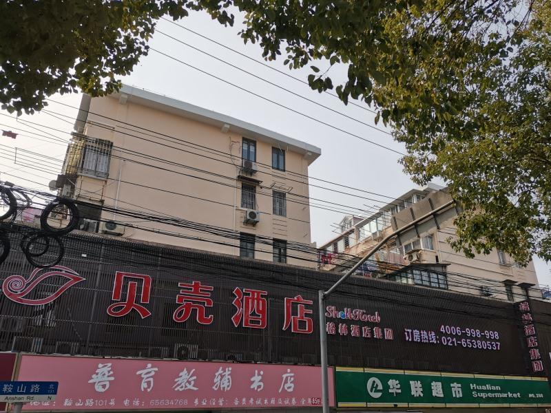Shell Hotel Shanghai Tongji Univeristy Siping Road Schoolyard