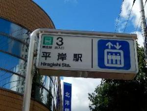 ARS Hiragishi 203 with Free Car Park