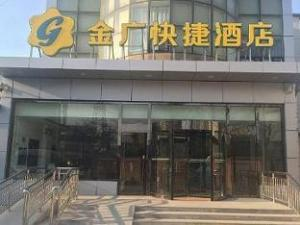 Goldmet Inn Beijing Capital Airport New Exhibition Branch