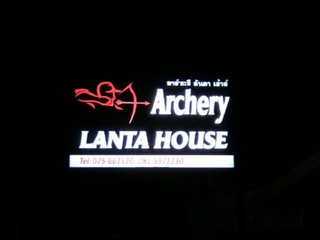 อาร์ชารี ลันตา เฮาส์ – Archery Lanta House