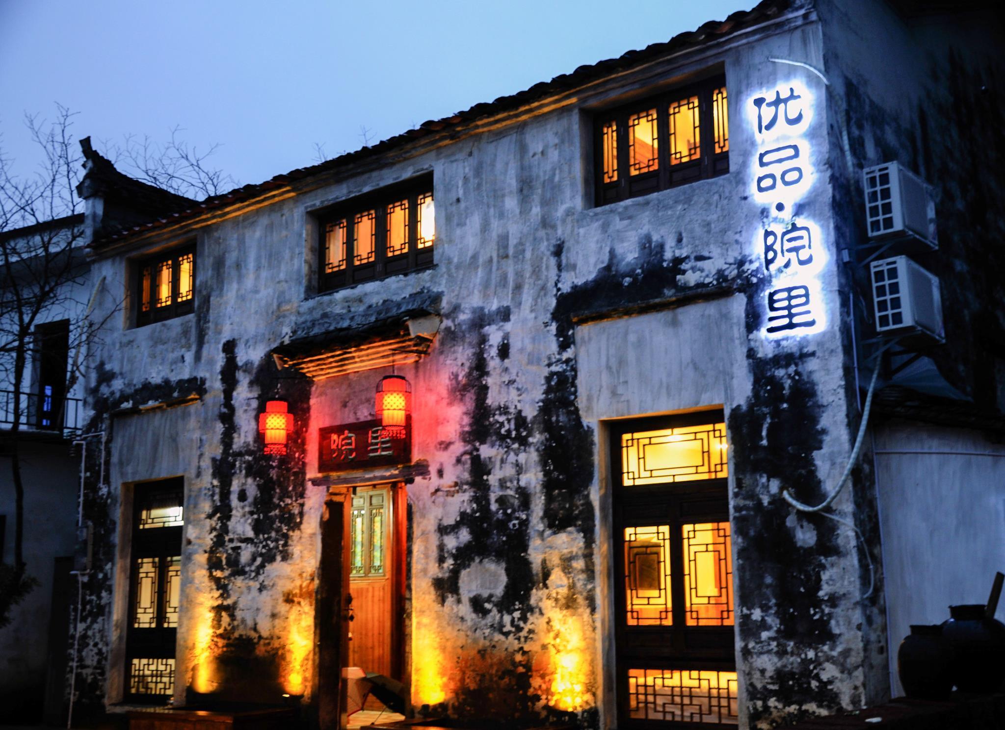 Wuyuan YuanLi Yododo Inn
