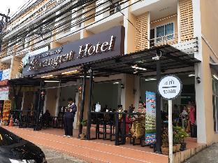 %name โรงแรมเรืองราษฎร์ ระนอง