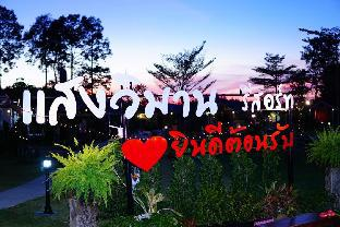 Sangvimarn Resort Sangvimarn Resort