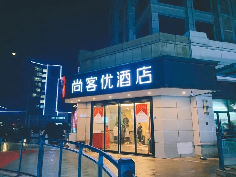 Thank Inn Hotel Hubei Wuhan Caidian Zhong Fa Xincheng Tongji