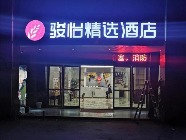 Jun Hotel Hubei Shiyan Zhuxi Lugu Central City Shiyan
