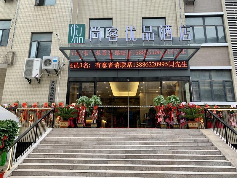 UP AND IN Hotel Hubei Wuhan Hongshan District Guanggu Forest Park