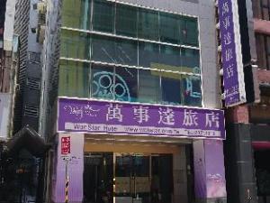 โรงแรมวันสตาร์ ซี่เหมิน ทู (Wonstar Hotel Ximen II)