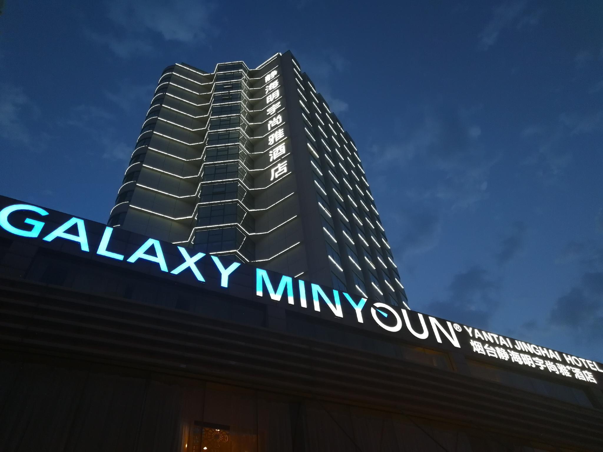 Galaxy Minyoun Yantai Jinghai Hotel