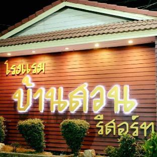Bansuan Resort Bansuan Resort