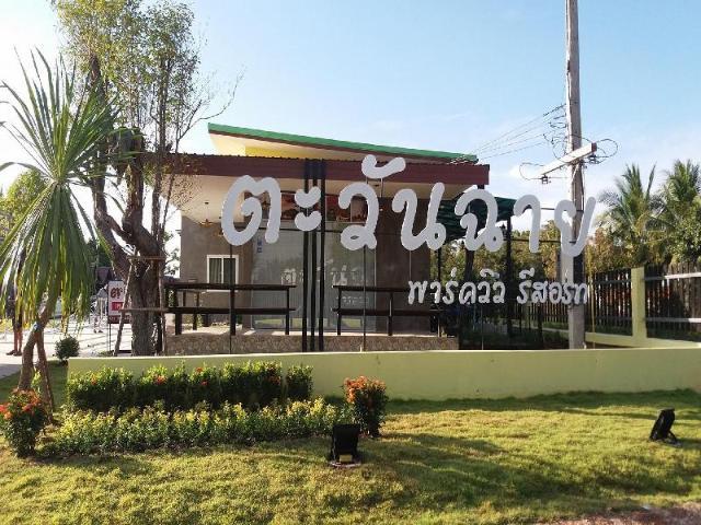 ตะวันฉาย พาร์ควิว รีสอร์ต – Tawan Shine parkview Resort