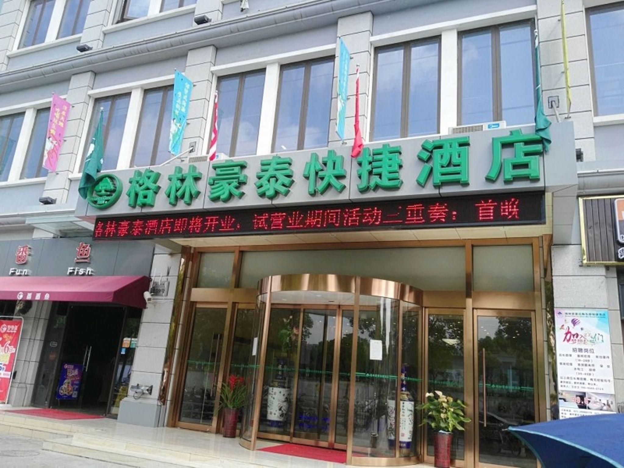GreenTree Inn Shanghai Pudong Shenmei East Road Express Hotel