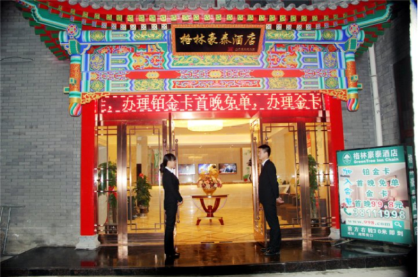 格林豪泰咸阳咸阳湖北平街快捷酒店 咸阳