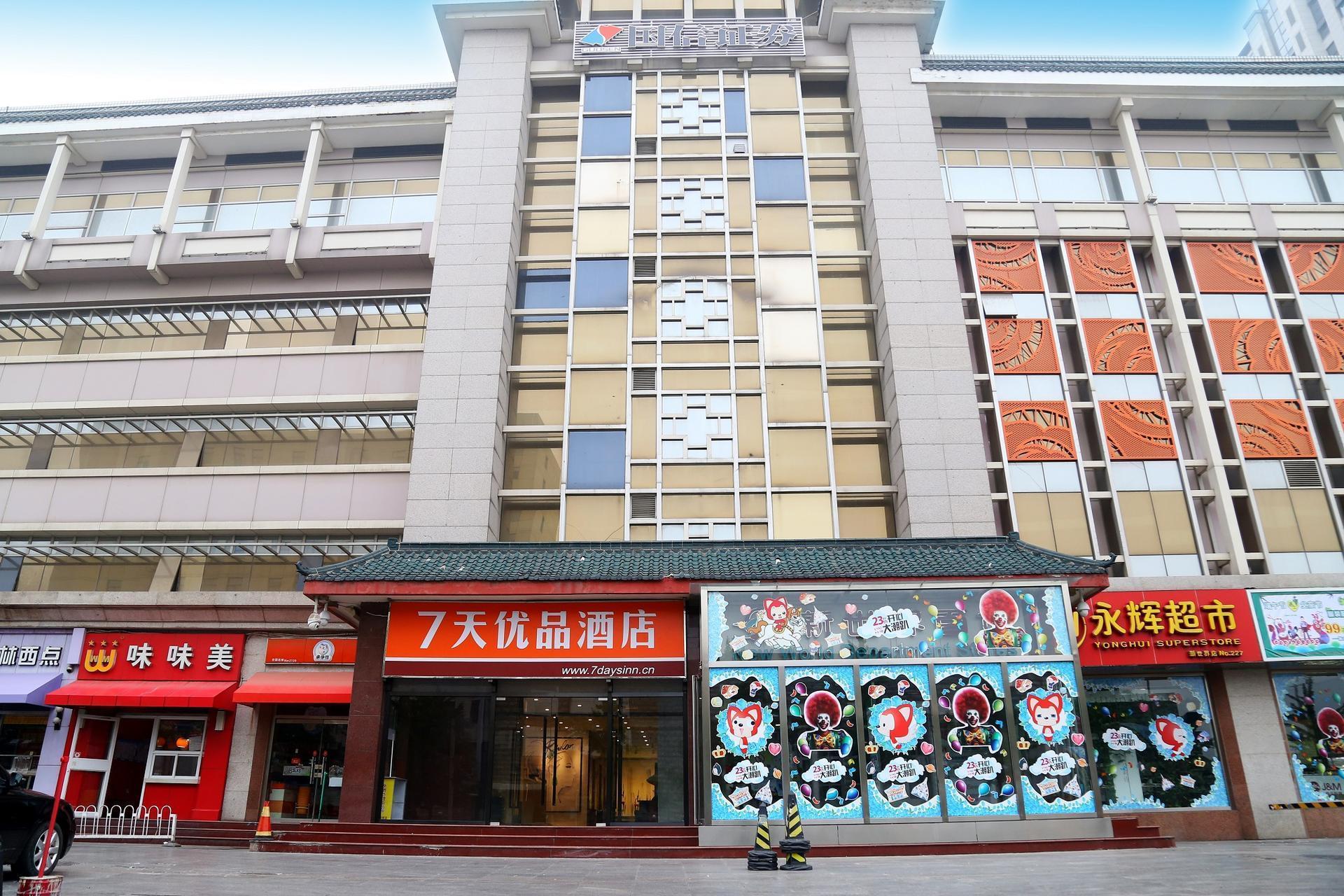 7 Days Premium Beijing Shunyi New World Department