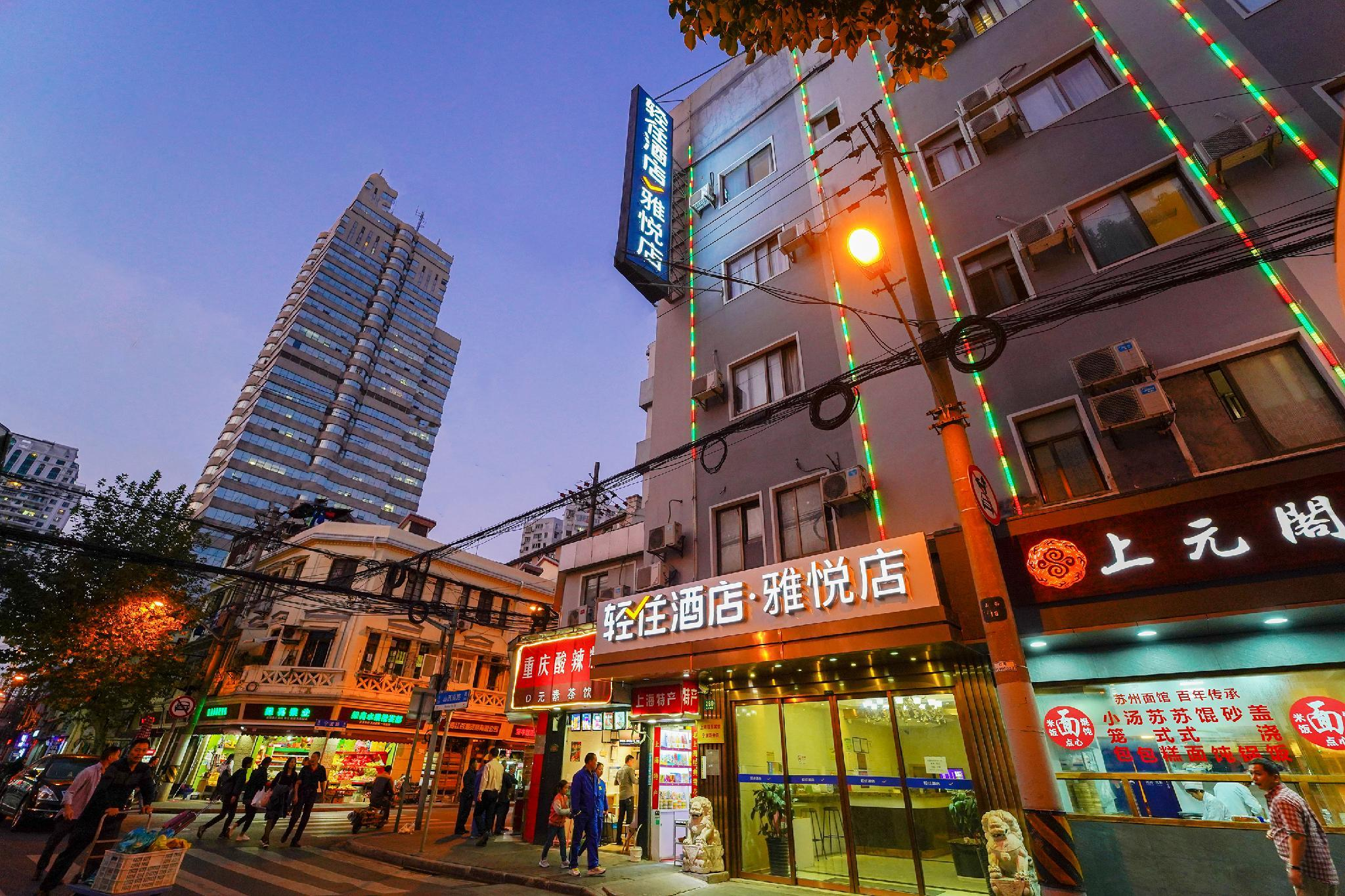 Qingzhu Hotel   Yayue Branch Shanghai East Nanjing Road Pedestrian Street