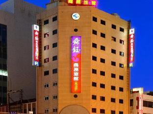 シュン ユ ビジネス ホテル (舜鈺商務旅館)