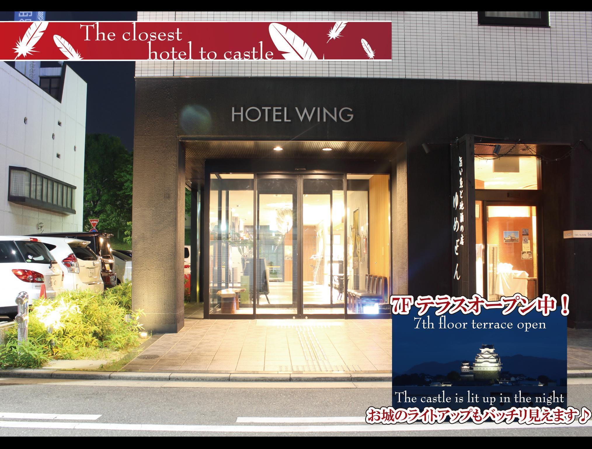 โรงแรมวิง อินเตอร์เนชั่นแนล ฮิเมจิ