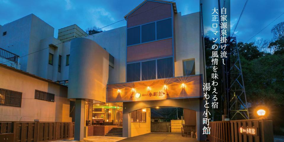 Forest Resort Yumoto Komachikan