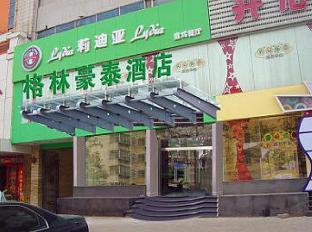 格林豪泰濟南洪樓廣場印象城山東大學商務酒店