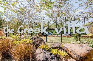 ザ クリーク ヴィラ The creek villa