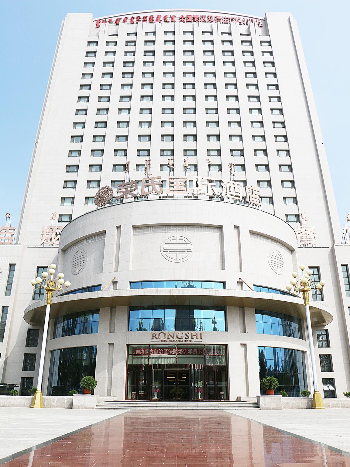 Hohhot Rongshi International Hotel
