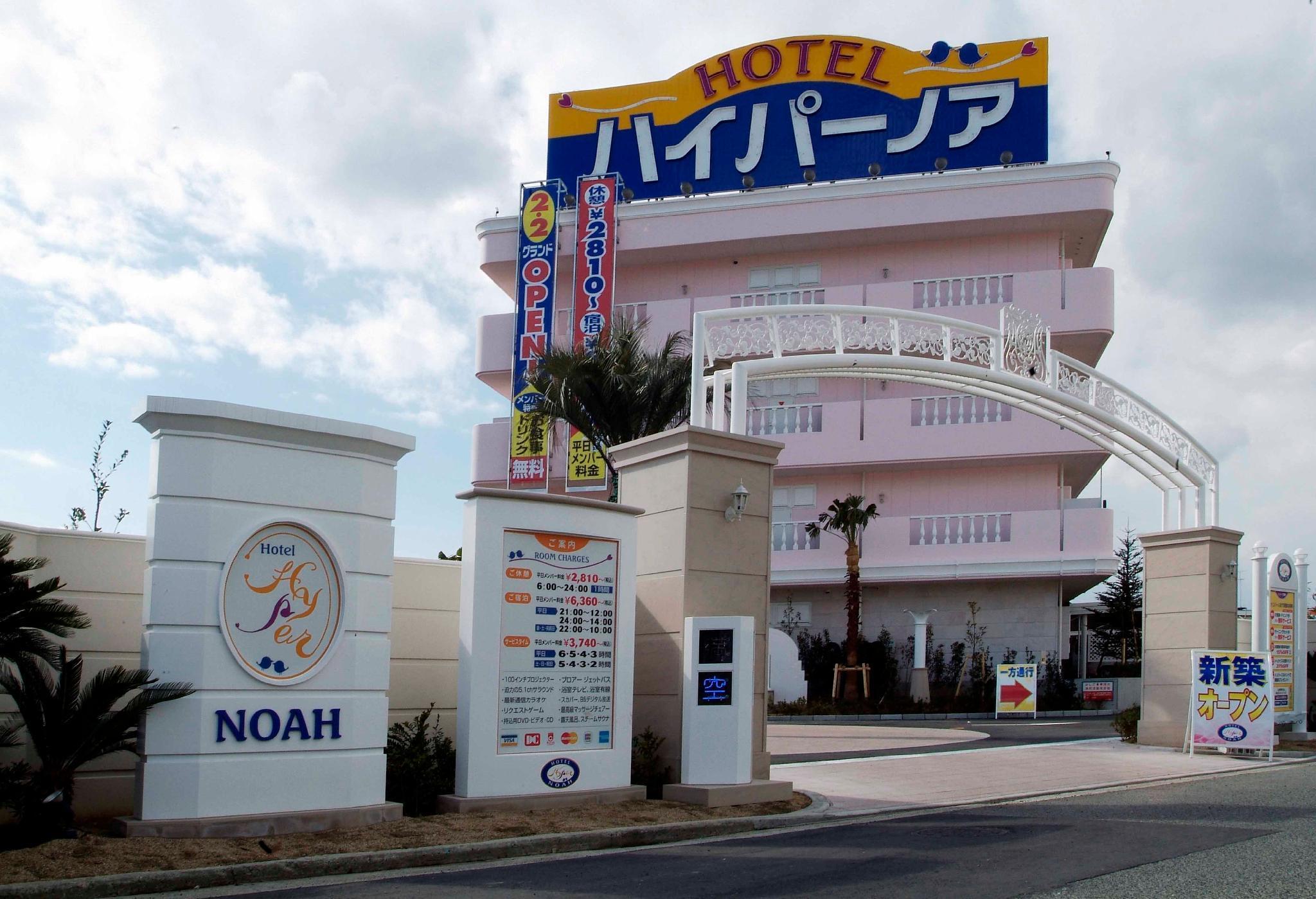 Hotel Hyper Noah   Adult Only