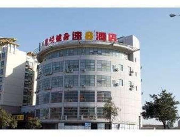 Super 8 Hotel Zhenjiang XueFuLu Zhenjiang