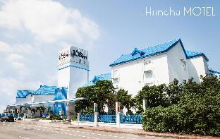 168 Motel - 新竹館