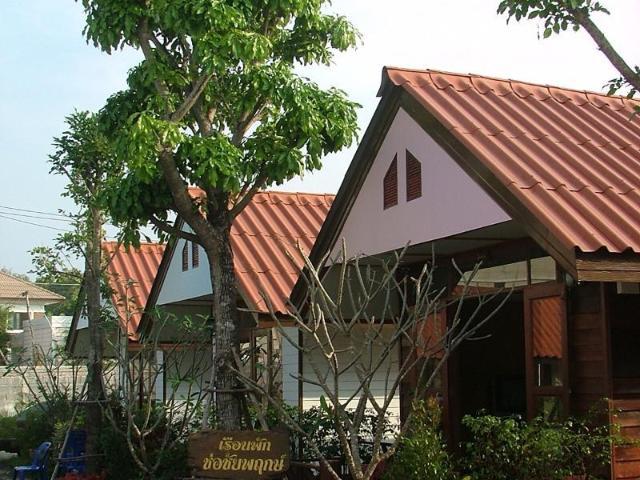 ช่อชัยพฤกษ์ เกสต์เฮาส์ – Chorchaipruk Guest House