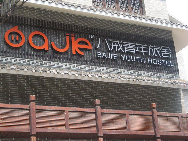 Bajie Youth Hostel