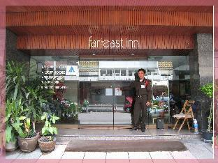 Far East Inn ฟาร์ อีสต์ อินน์