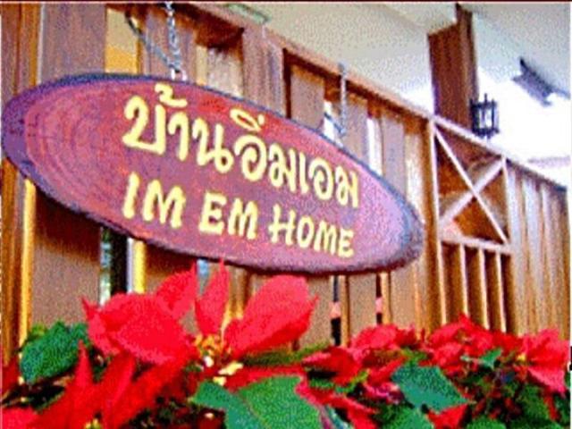 บ้านอิ่มเอม – Baan Im Em