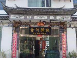 Dali Xin He Inn
