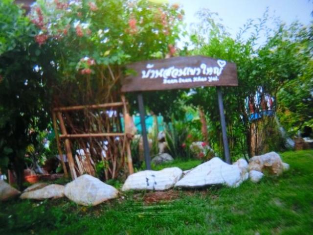บ้านสวนเขาใหญ่ – Baan Suan Khao Yai